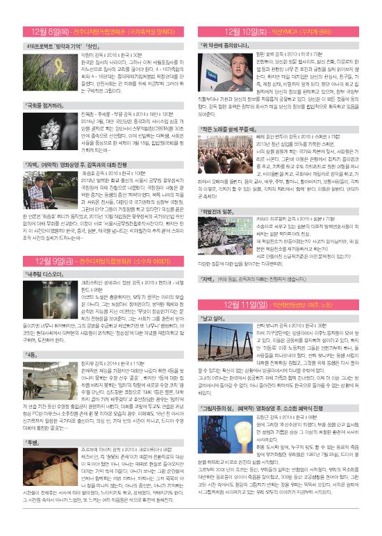 크기변환_2017인권영화제리플렛(최종수정)_2.png