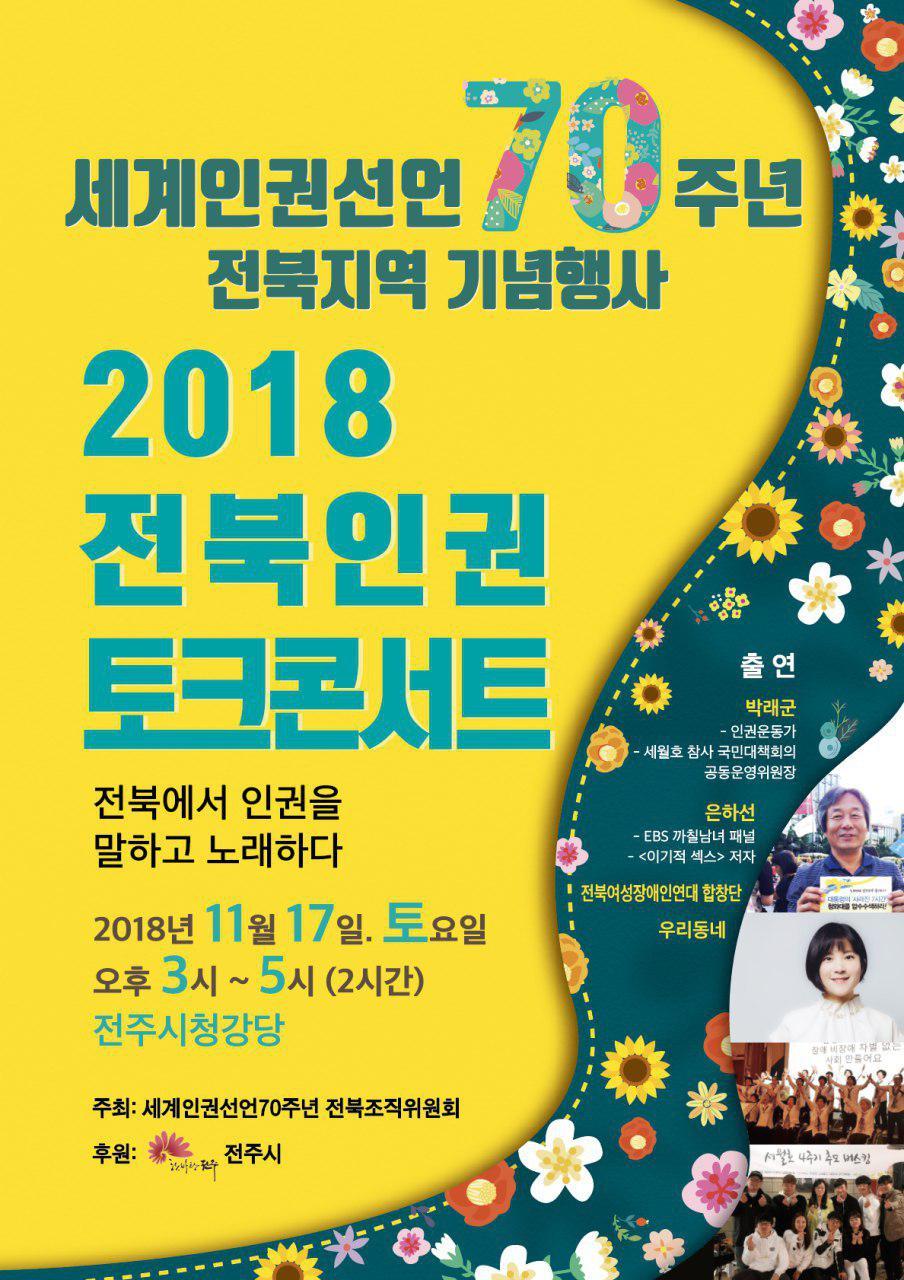 70th_concert_poster.jpg
