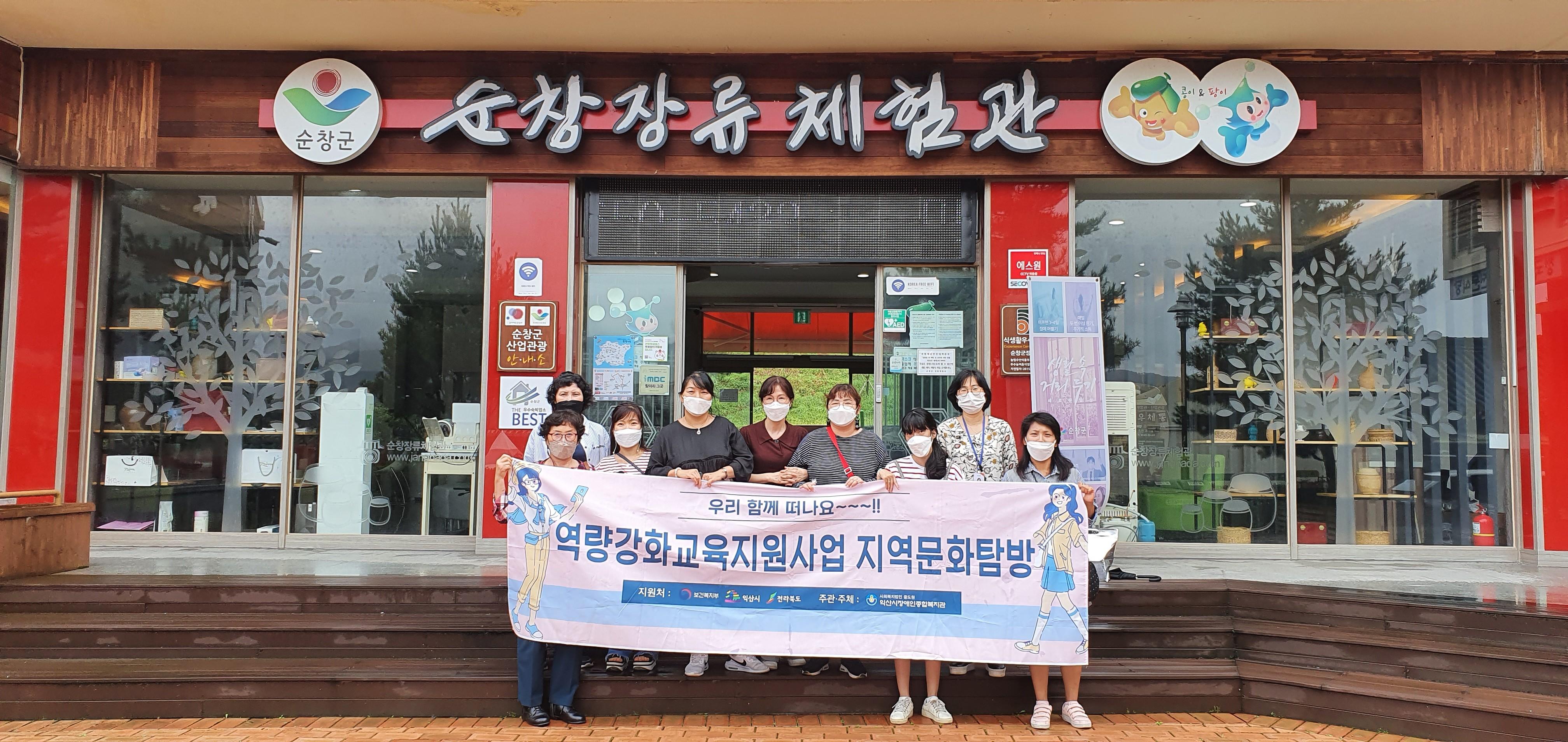 여성장애인 순창지역 문화탐방 사진.jpg