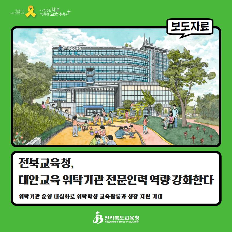 대안교육위탁기관전문인력역량강화.png