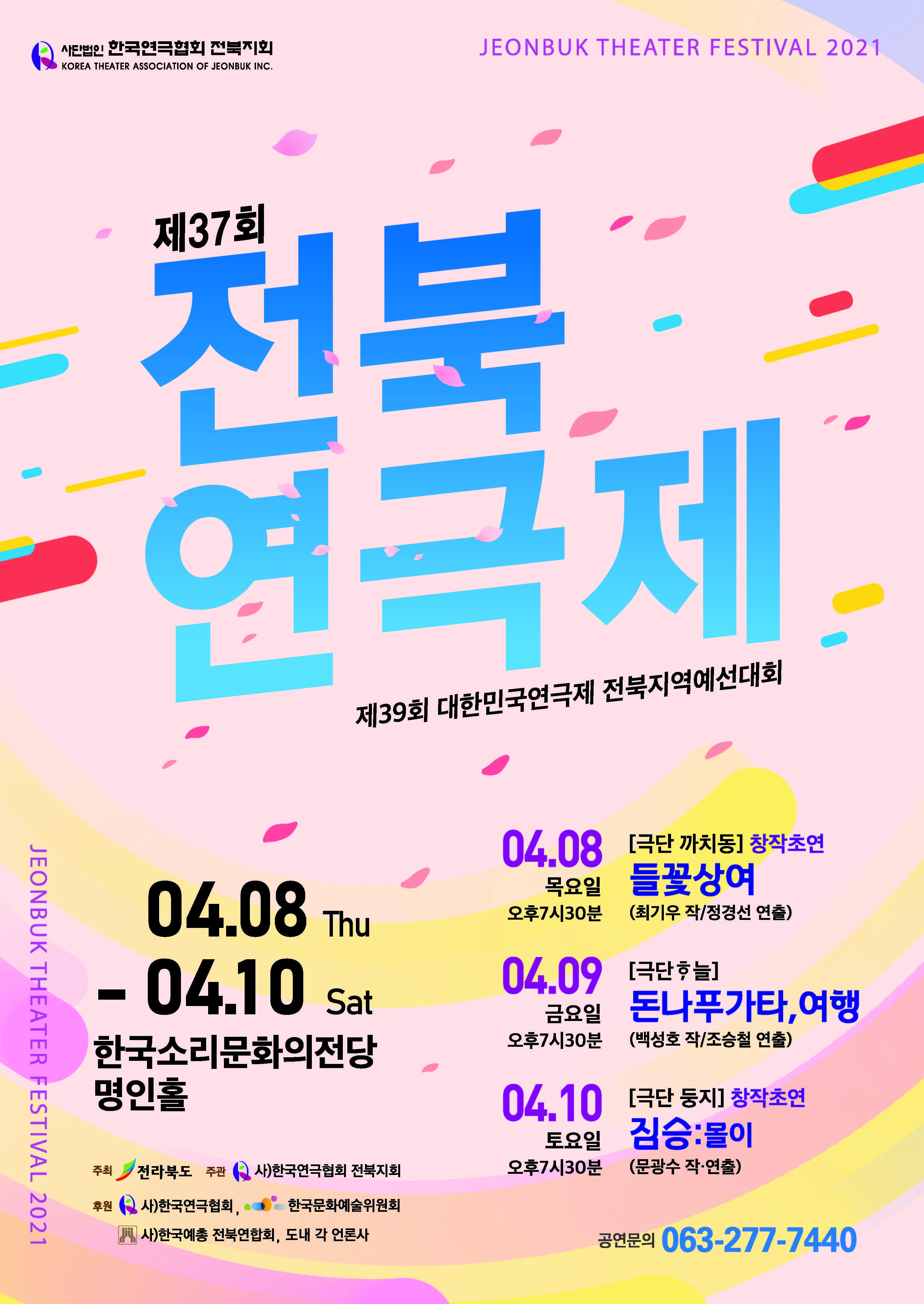 37전북연극제-포스터.jpg