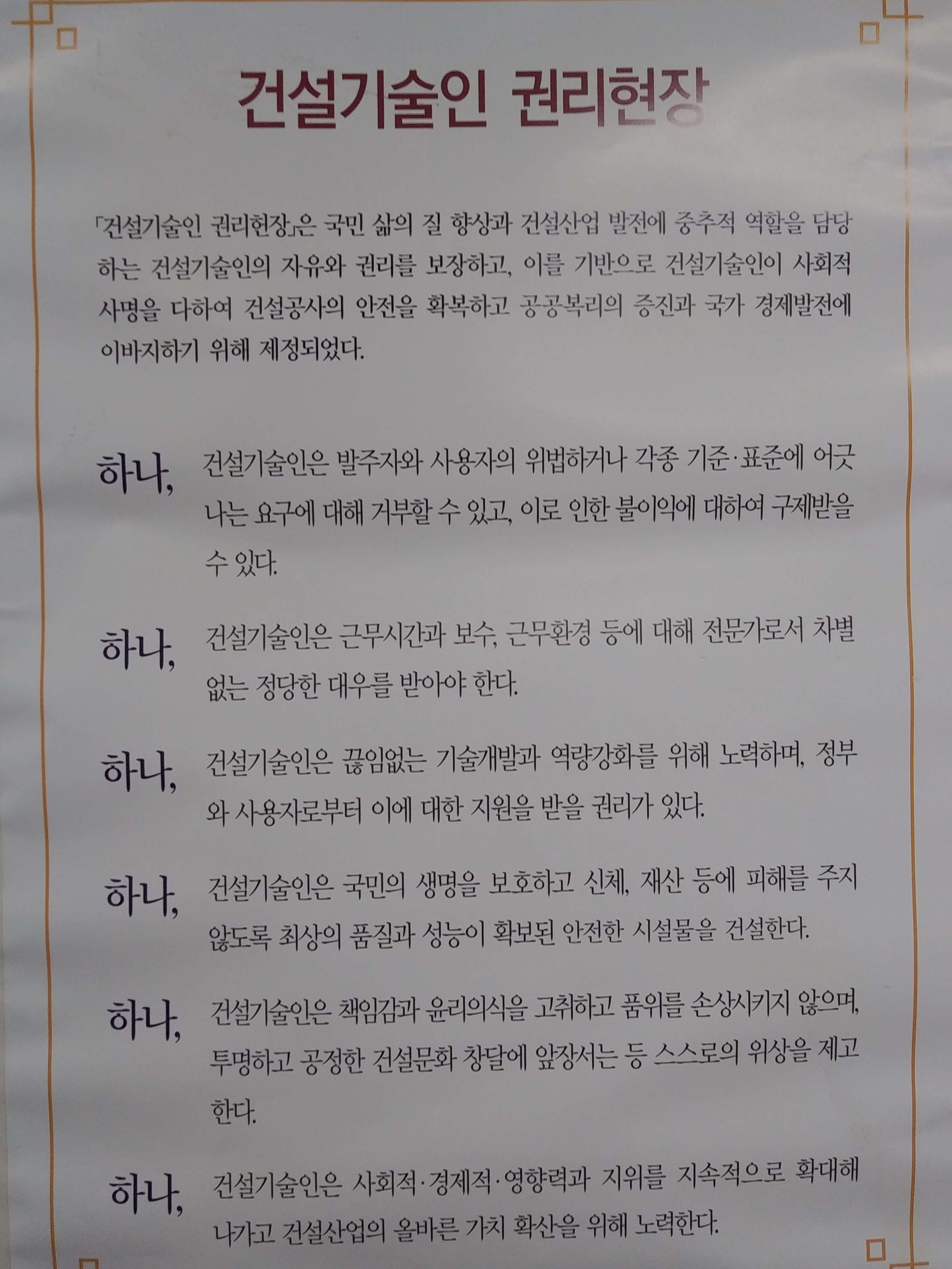 20201003_1호선 동대문역_이창수.jpg